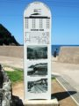 [鉄道][風景]餘部探訪(166)余部鉄橋の案内板/直下の海岸入口090814