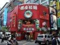 [風景]★050:台北車站南側・許昌街/銀座拉麵100618