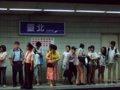 [鉄道][風景][駅]★057:夕方の台北車站ホーム100618