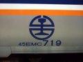 [鉄道][台鐵EMU700]★064:區間車3020次(新竹-基隆)EMC719車番表示/台北100618