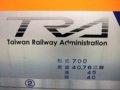 [鉄道][台鐵EMU700]★065:區間車3020次(新竹-基隆)EMC719車端部重量表示/台北100618