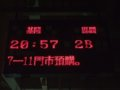 [鉄道][駅]★162:七堵駅ホーム列車案内表示(區間車2780次)100618