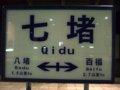 [鉄道][駅]★176:七堵車站駅名標100618
