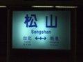 [鉄道][駅]★177:松山車站駅名標100618