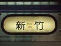 [鉄道][台鐵EMU600]★198:區間車2255次(基隆→新竹)EMC605側面方向幕/台北100618 22:54
