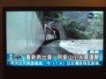 [鉄道]★206:CTS(中華電視)朝のニュース:阿里山森林鉄道運行再開100619