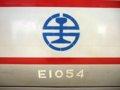 [鉄道][台鐵E1000]★211:P.P自強号2031次(中壢→花蓮)E1054EL車番表示/台北