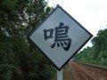 [鉄道][駅][Misc.]★261:台鐵「警笛鳴らせ」標識/暖暖車站下行ホーム100619