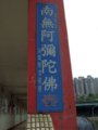 [風景][Misc.]★264:暖暖車站連絡通路入口「南無阿弥陀仏」100619