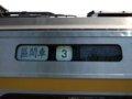 [鉄道][台鐵DR1000]★316:區間車3214次(菁桐-瑞芳)DR1015側面方向幕/菁桐