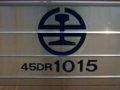 [鉄道][台鐵DR1000]★317:區間車3214次(菁桐-瑞芳)DR1015車番表示/菁桐