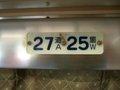 [鉄道][台鐵DR1000]★337:區間車3214次(菁桐-瑞芳)DR1015座席番号標