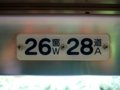 [鉄道][台鐵DR1000]★338:區間車3214次(菁桐-瑞芳)DR1015座席番号標