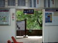 [鉄道][風景][駅]★349:宜蘭線・三貂嶺車站(駅舎から出口方向)100619