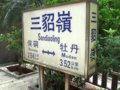 [鉄道][駅]★353:宜蘭線・三貂嶺車站駅名標(福隆方面ホーム)100619