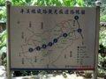 [鉄道]★410:平渓線鉄路観光旅遊路線図-三貂嶺車站福隆方面ホーム100619