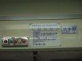 [鉄道][台鐵EMU600]★422:區間車2713次(樹林-宜蘭)EMC607車内ドアスイッチ100619