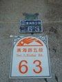 [鉄道][駅][Misc.]★435:大渓車站入口・新旧住所表示100619