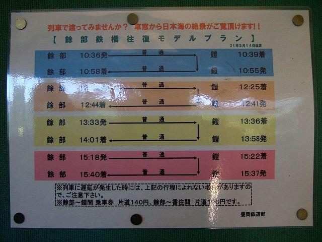 餘部探訪(236)餘部駅-餘部~鎧駅往復モデルプラン
