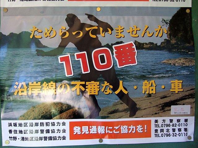 餘部探訪(237)餘部駅-日本海沿岸ならではの警察広報