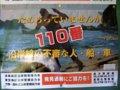 [鉄道][Misc.][駅]餘部探訪(237)餘部駅-日本海沿岸ならではの警察広報