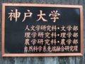 [Misc.]神戸大学六甲台第2地区(文理農学部)正門銘板