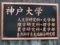 神戸大学六甲台第2地区(文理農学部)正門銘板