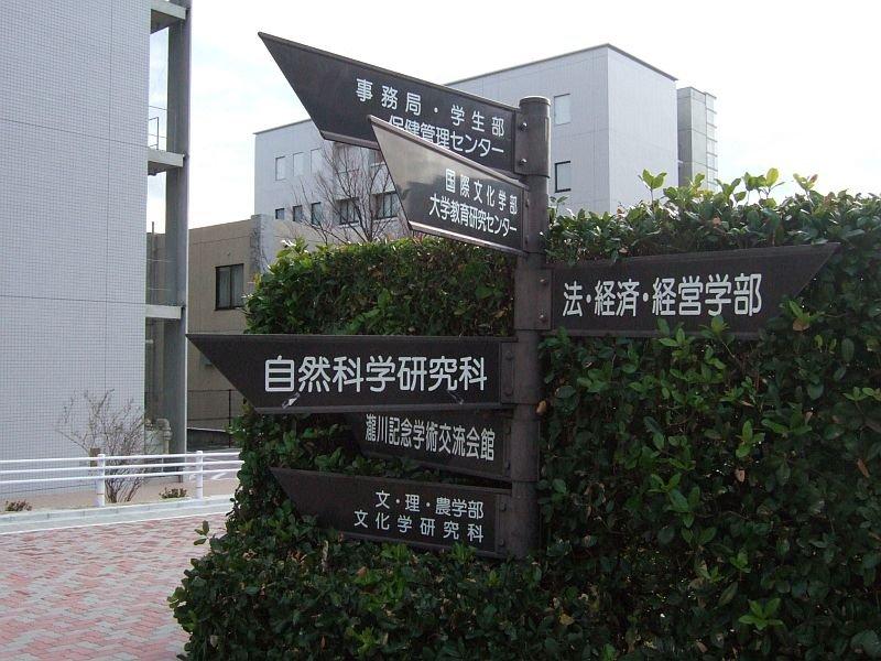 神戸大学六甲台キャンパス第2地区(案内標識)100227