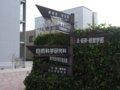 [風景]神戸大学六甲台キャンパス第2地区(案内標識)100227