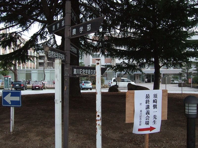 神戸大学文学部校舎前ロータリー&案内標識100227