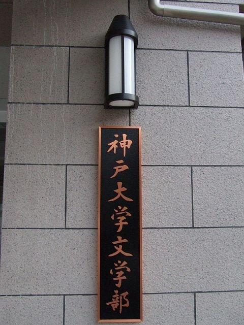 神戸大学文学部校舎100227