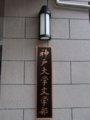 [風景]神戸大学文学部校舎100227