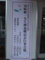 [Misc.]須崎教授退職記念行事会場/神戸大学瀧川記念学術交流会館
