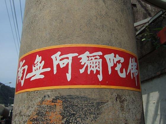 ★476:台2線海側歩道の電信柱にも「南無阿弥陀仏」/大溪車站前100619