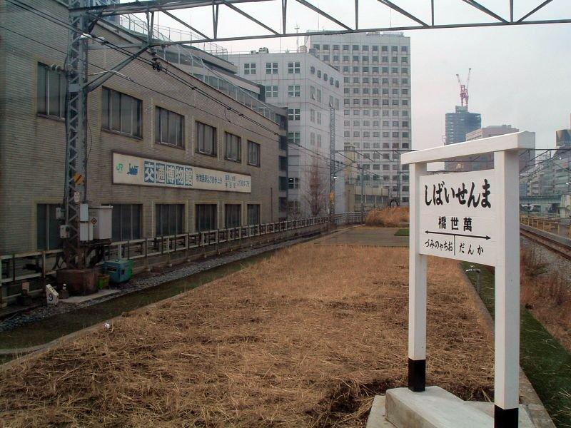 ★旧万世橋駅遺構特別公開(ホーム跡)/交通博物館060223