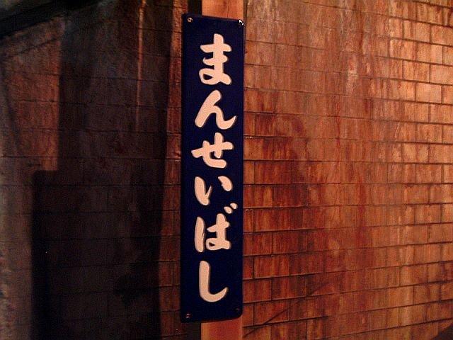★旧万世橋駅遺構特別公開(駅名標)060223