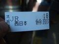 [鉄道]餘部探訪(256)178D(餘部15:18発)車内-餘部駅整理券090814