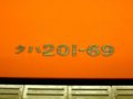 [鉄道][201系]☆豊田電車区201系H7編成(Tc201-69車番表示)/東京駅061012
