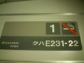 [鉄道][E231系]☆三鷹電車区E231系22編成(Tc-E231-22車内車番表示)061012