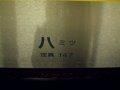 [鉄道][E231系]☆三鷹電車区E231系24編成(Tc-E231-24所属区所表示)