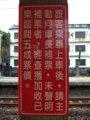 [鉄道][風景][駅]★512:宜蘭線・頂埔車站(宜蘭方面ホーム)無人駅での乗車券購入案内