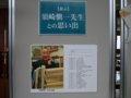[風景]須崎教授退職記念展示(略歴)/神戸大学瀧川記念学術交流会館100227