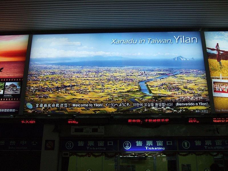 ★548:台鐵宜蘭線・宜蘭車站切符売場100619