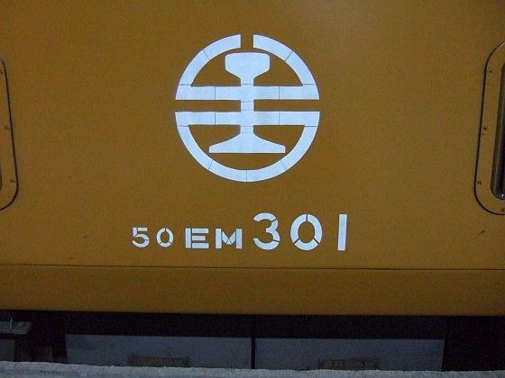 ★567:自強号2044次(蘇澳-樹林)EM301側面車番表示/蘇澳