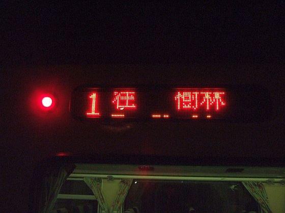 ★577:自強号2044次(蘇澳-樹林)EM308側面行先表示器/蘇澳