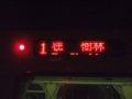 [鉄道][台鐵EMU300]★577:自強号2044次(蘇澳-樹林)EM308側面行先表示器/蘇澳