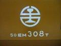 [鉄道][台鐵EMU300]★581:自強号2044次(蘇澳-樹林)EM308側面車番表示/台北