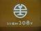 ★581:自強号2044次(蘇澳-樹林)EM308側面車番表示/台北