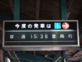 [鉄道][駅]餘部探訪(275)JR香住駅1番ホーム・列車案内表示