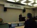 [風景]須崎教授最終講義開始/2010.2.27滝川記念学術交流会館